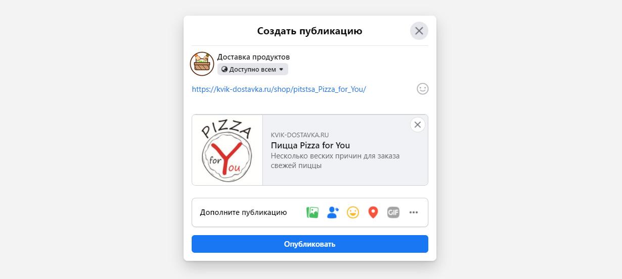 Пример s-commerce в Facebook